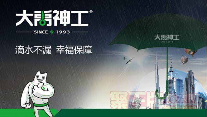 全国十大防水涂料品牌,长沙大禹神工专注防水26年