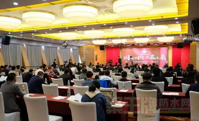 2019年中国建筑防水协会青年企业家分会年会暨二届一次会员大会召开