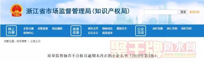 杭州市一家企业的防水材料抽查不合格且,且逾期未改正!