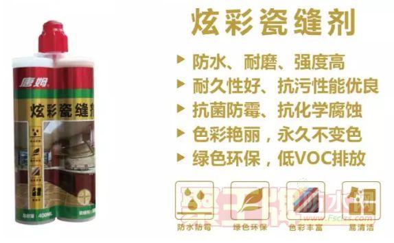 唐姆填缝剂新品 | 炫彩瓷缝剂