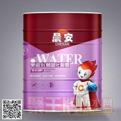 晨安防水招商产品之单组份潮固化聚氨酯防水涂料