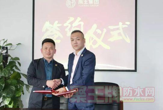 禹王集团董事长于在河同易族防水集团董事长魏其芳签约。