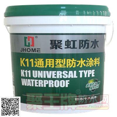 通用型K11和柔韧型K11防水涂料分别用在哪里?