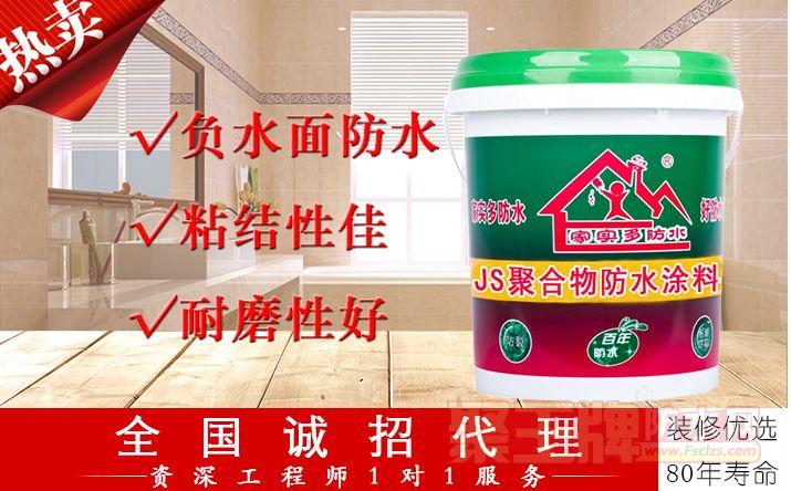 JS聚合物防水涂料价格:家实多JS聚合物防水涂料多少钱一桶