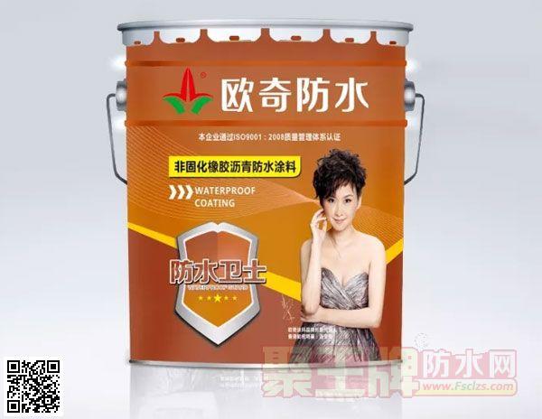 欧奇防水品牌系列产品非固化橡胶沥青防水涂料