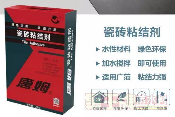 材料解析:唐姆瓷砖粘结剂