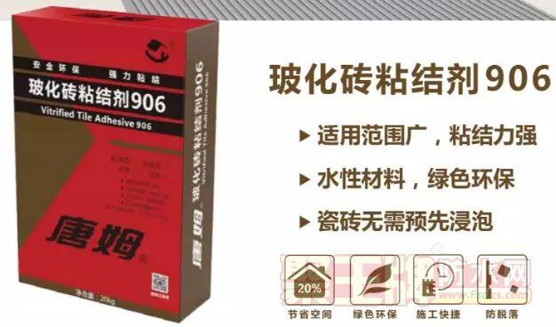 唐姆玻化砖粘结剂906