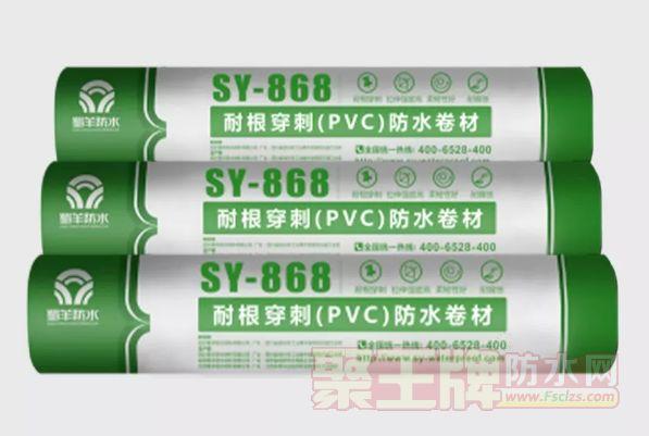 蜀羊防水:耐根穿刺(PVC) 防水卷材在种植屋面的应用