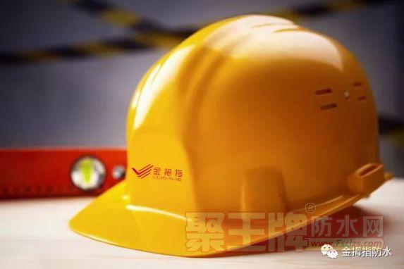 金拇指防水工程:许昌锦艺集团防水项目!
