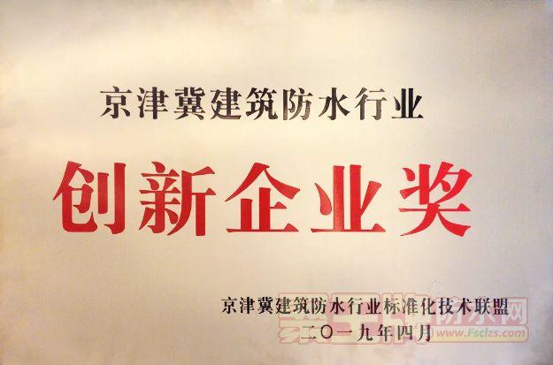 点击查看荣耀凯伦|助力雄安,决胜华北――凯伦股份荣获创新企业奖详细说明