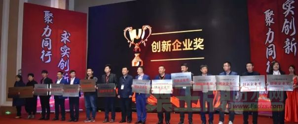 德生防水参加2019河北省建筑防水行业年会,荣获创新企业奖