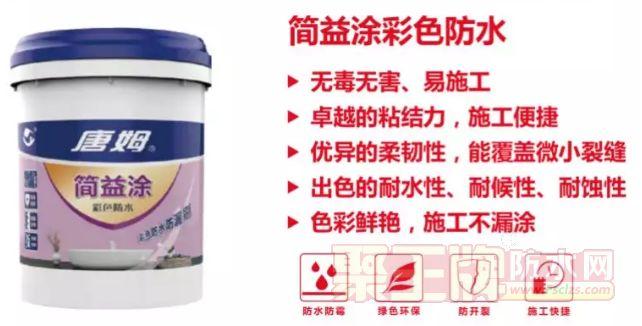 唐姆品牌新品:简益涂彩色防水涂料