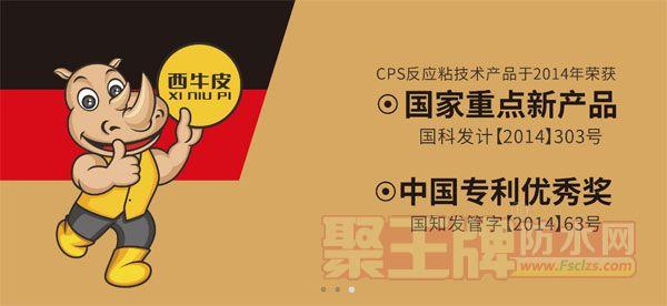 广西金雨伞防水装饰有限公司更名通告