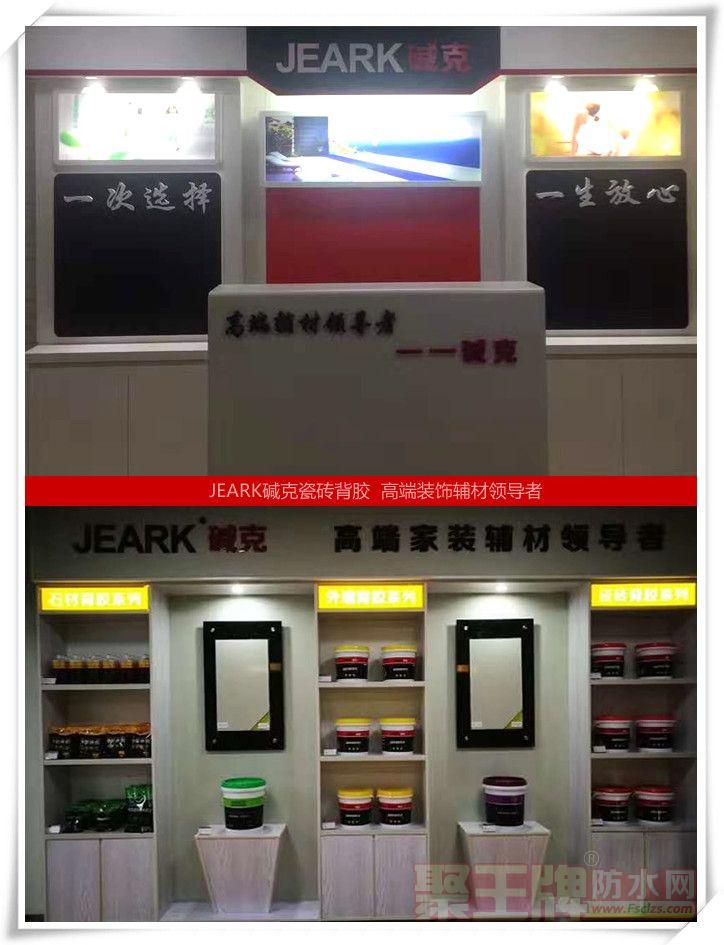 武汉瓷砖背胶,代理专卖店,湖北碱克加盟商
