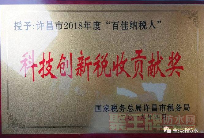 """河南金拇指防水荣获许昌市2018年度""""百佳纳税人""""两项大奖!"""