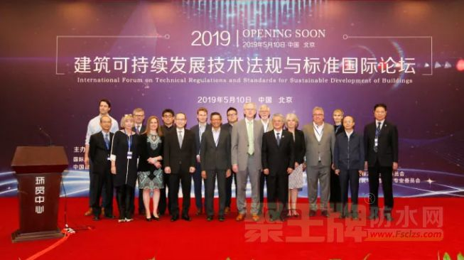 中国建研院与国际建筑法规合作委员会联合举办建筑可持续发展技术法规与标准国际论坛