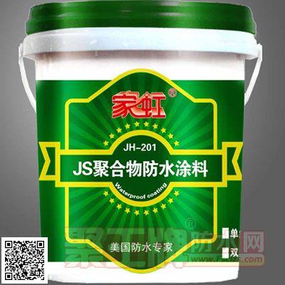 家虹防水JS聚合物防水涂料