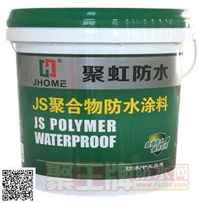 聚虹防水JS聚合物防水涂料