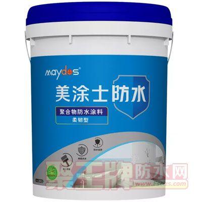 室内防水材料品牌:美涂士防水聚合物防水涂料(柔韧型)绿色