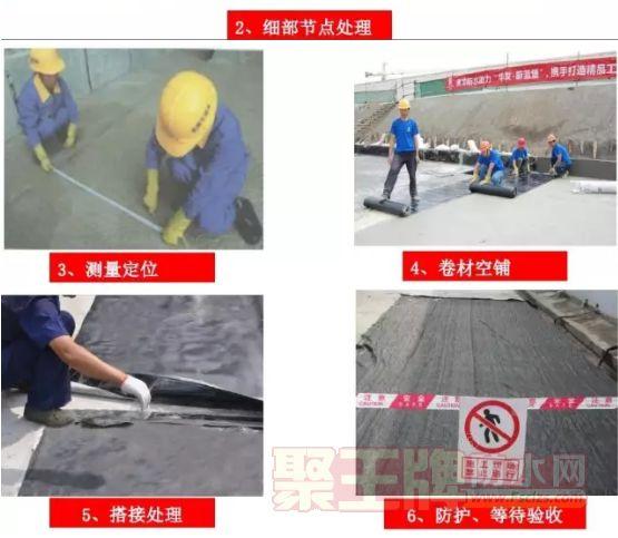 地下室底板防水的三种做法