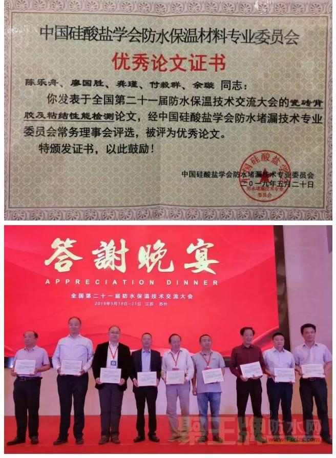 聚焦全国第二十一届防水保温技术交流大会碱克瓷砖背胶篇