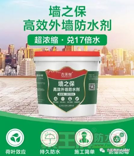 吉美帮墙之保-高效外墙防水剂(超浓缩、兑17倍水).png