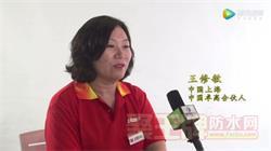 卓高美缝剂:中国卓高合伙人――王修敏