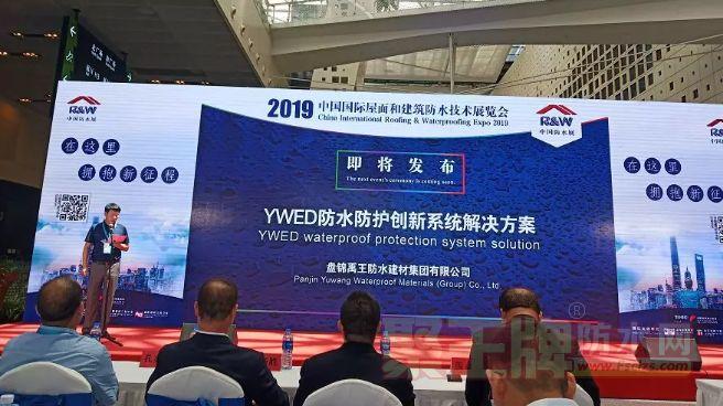 盘锦禹王防水建材集团YWED防水防护系统在上海防水展隆重发布!