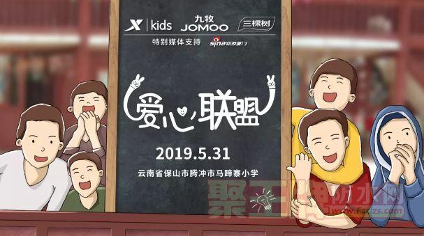 """5月31日,三棵树""""绿色课堂""""公益,涂装走进云南马蹄寨小学!"""