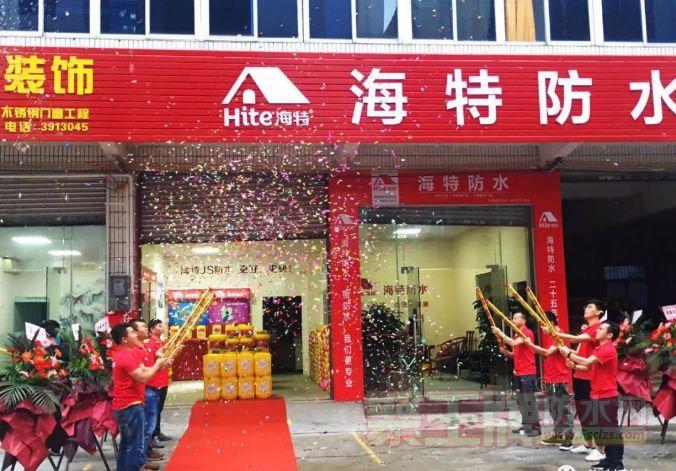 海特防水专卖店:祝贺海特防水罗定运营中心正式开业
