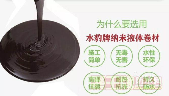 液体卷材新品上市:水豹牌纳米液体卷材(高弹橡胶防水涂料)