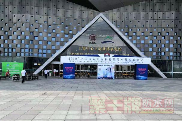 继北京雄安装配式建筑展、广州国际集成住宅展后,天信防水亮相上海国际屋面和建筑防水技术展览会
