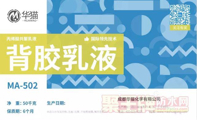 华猫背胶乳液――市场巨大,利润好,本品有极大的价格优势!!!
