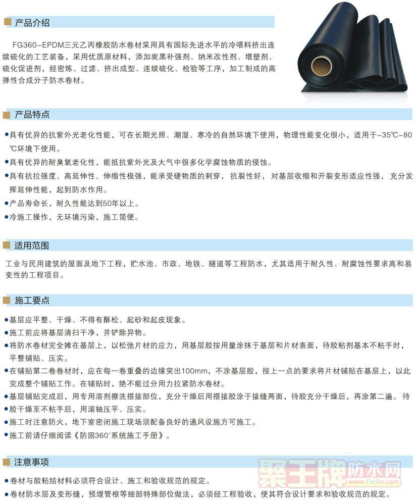 FG360-EPDM三元乙丙橡胶防水卷材