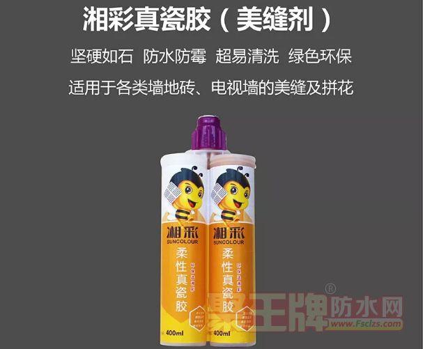 湘彩美缝剂:装修污染,关注家人健康,刻不容缓!
