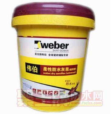 防水新品——韦伯高柔防水灰浆