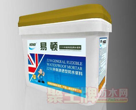防水新品——易顿ZJ58环保渗透型防水浆料