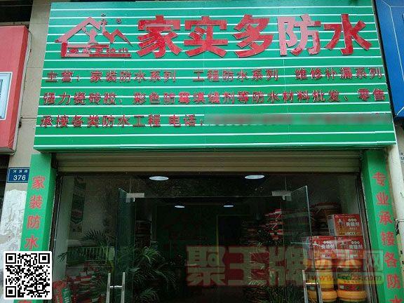 家实多加盟店贵州市修文县实多防水代理 修文县防水专卖店