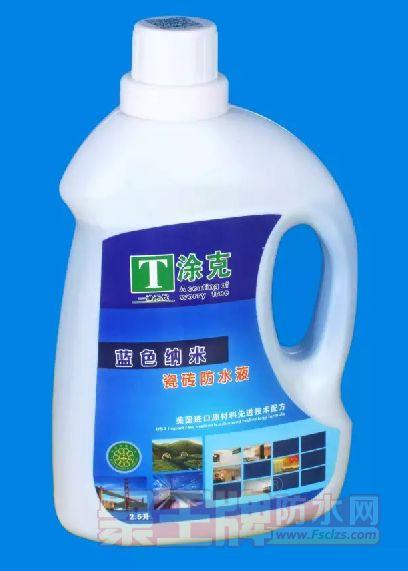 点击查看有机硅刚性立体防水材料――蓝色纳米瓷砖防水液详细说明