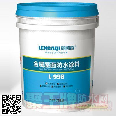 朗凯奇L-998-金属屋面防水涂料