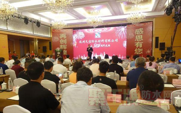 辉煌 感恩 前行――杭州天信防水二十周年庆典在浙江兰溪举行!