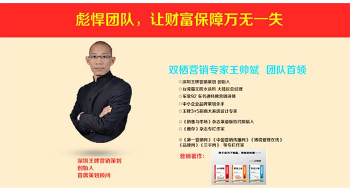 """台湾""""猫王防水""""中国大陆招商加盟进行中"""