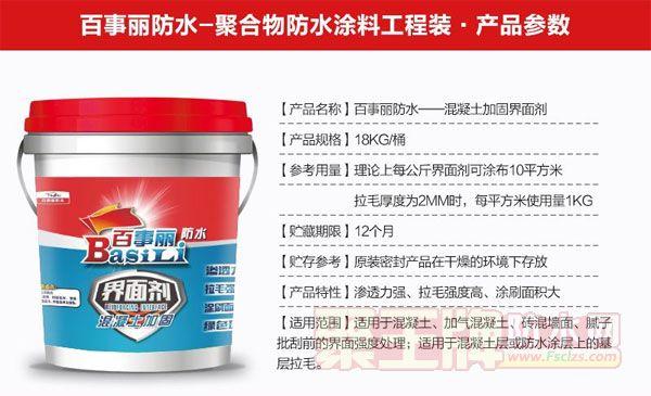【新品首发】百事丽防水——混凝土加固界面剂