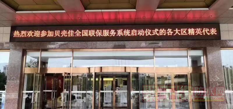 热烈祝贺贝壳佳全国联保服务系统正式上线!!!