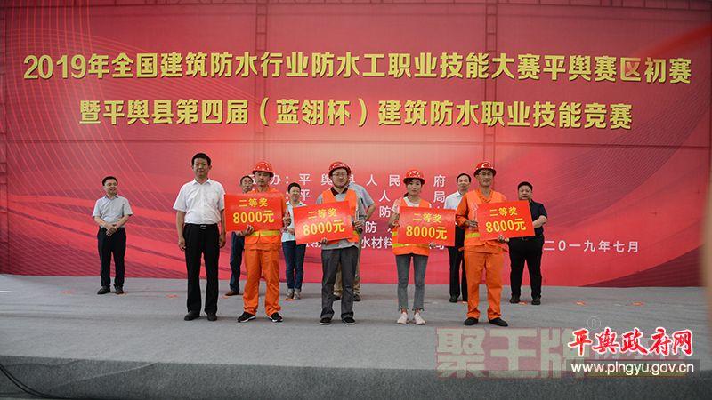 平舆县第四届(蓝翎杯)建筑防水职业技能竞赛举行.jpg