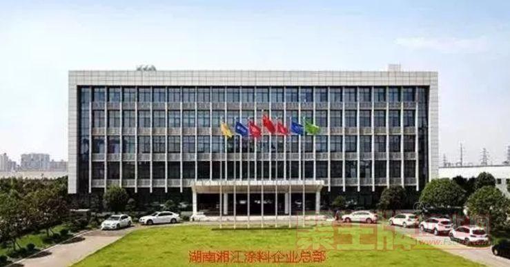 湘江涂料成立工业涂料研究院并启动全球招聘