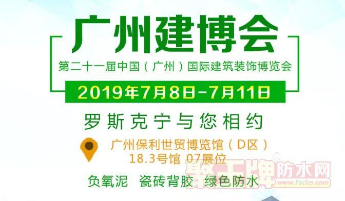 2019广州建博会即将开幕!7月8日-11日,罗斯克宁诚邀您莅临D区 18.3-07展位。.png