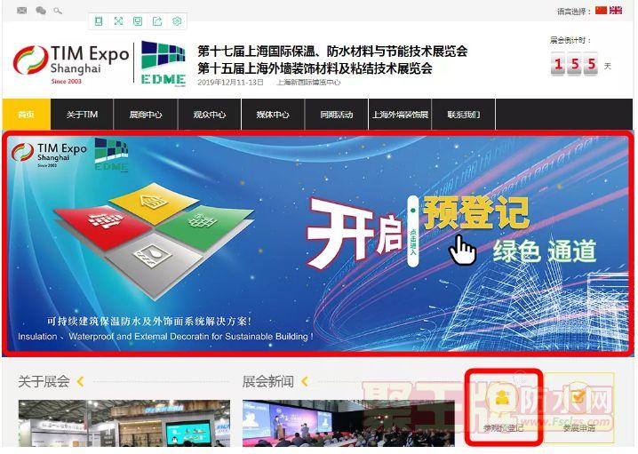 【@所有人】上海保温防水及外饰面展观众预登记火热开启!