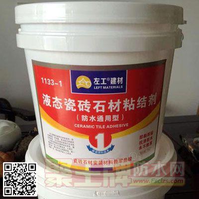 左工液态瓷砖石材粘结剂解决粘不住的问题