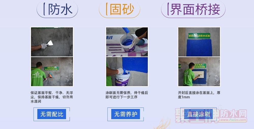 楼固合易涂防水涂料加盟合作